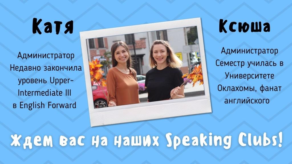 Speaking_Club.jpg